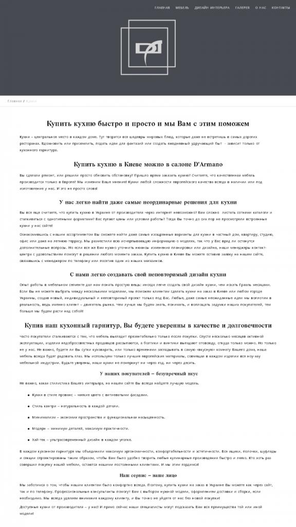 пример описания услуг дизайн-устудии