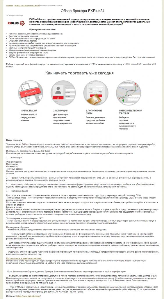 Пример статьи о брокере Forex
