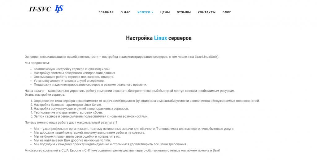пример настройки линукс сервера