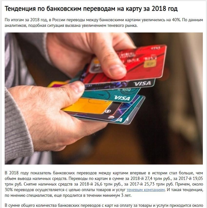 статья о банковских переводах