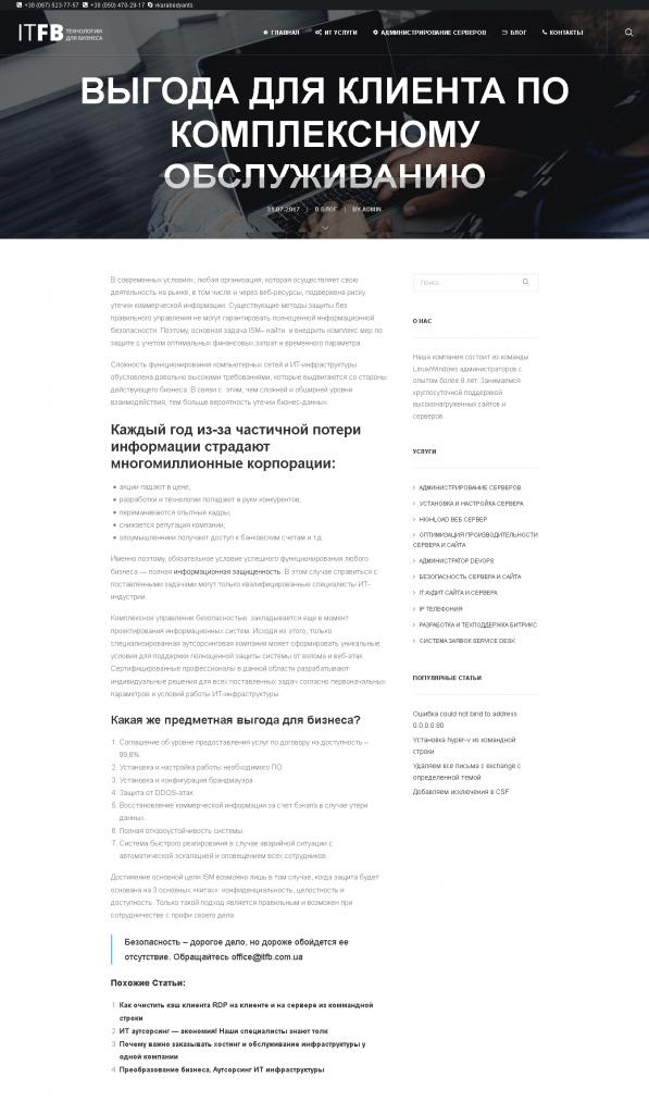 пример статьи на IT тематику